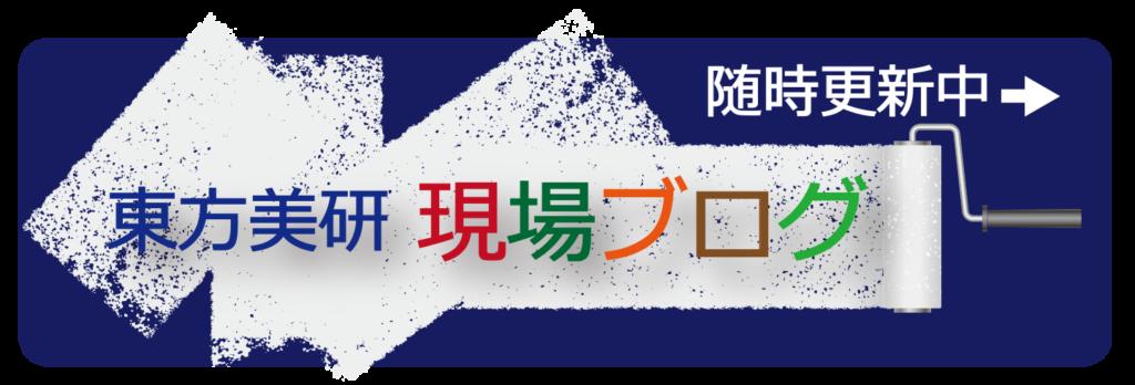 大阪府高石市、外壁塗装は東方美研。壁の老朽化は家を傷めてしまいます、ご相談はお気軽にご連絡くださいませ