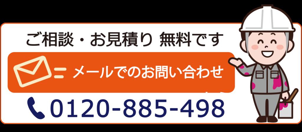 外壁塗装、壁のひび割れや壁が剥がれてきた場合は、大阪府東方美研へお問い合わせください。外壁塗装専門店です。