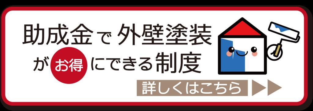 補助金で外壁塗装、助成金で壁の塗り替えは、大阪府の東方美研へお任せください