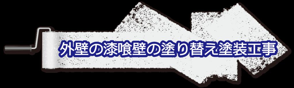 しっくい壁の塗り替え工事は、東方美研へお任せください。大阪府下施工実績多数あります