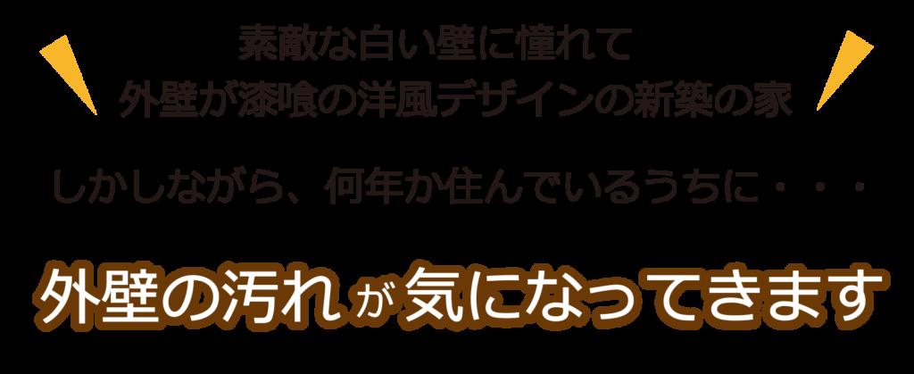 白い壁が、汚れてきたなくった。大阪府での塗装は東方美研へお任せください