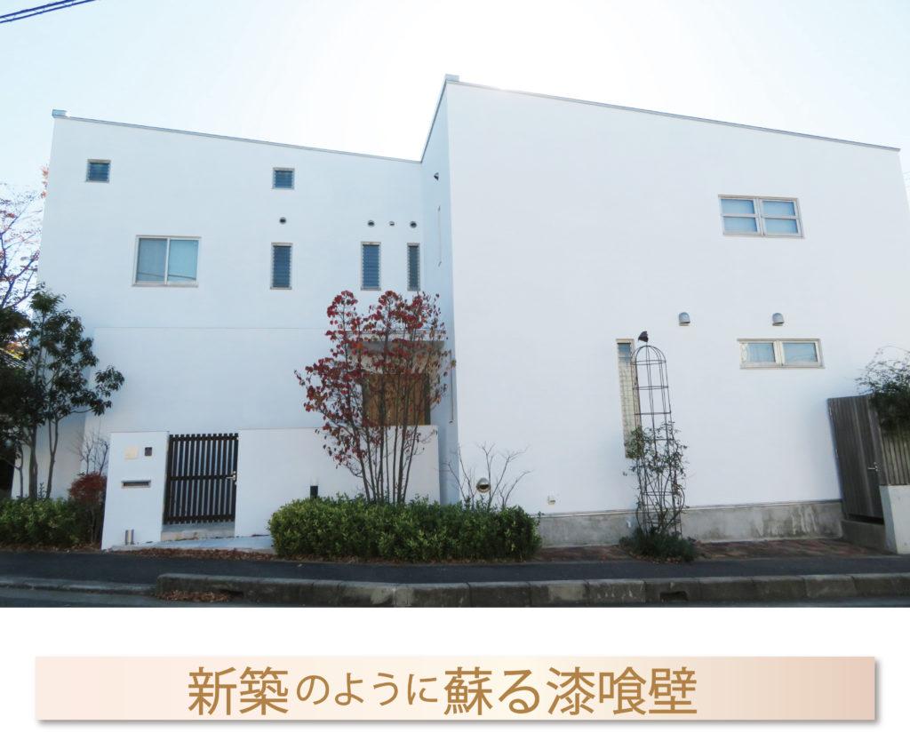 しっくい壁の塗装は、大阪府高石市東方美研へ