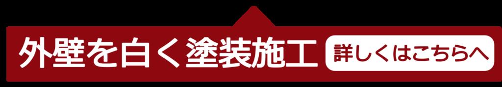 蔵の白壁を塗り替えしたい、家の白い壁を吹付したい。大阪の東方美研は塗装業専門です。過去施工実績も多数ございます。