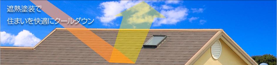 屋根への熱を遮断するための塗装、光熱費の削減や省エネになります。屋根の塗装は大阪府高石市、東方美研へお任せください。
