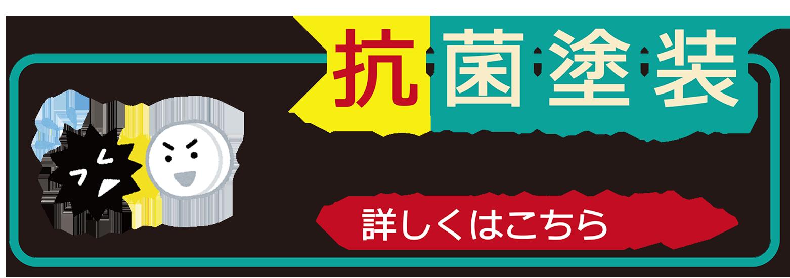 抗菌塗装・抗ウイルス塗装は、大阪府高石市東方美研へお任せください。外壁塗装の専門店